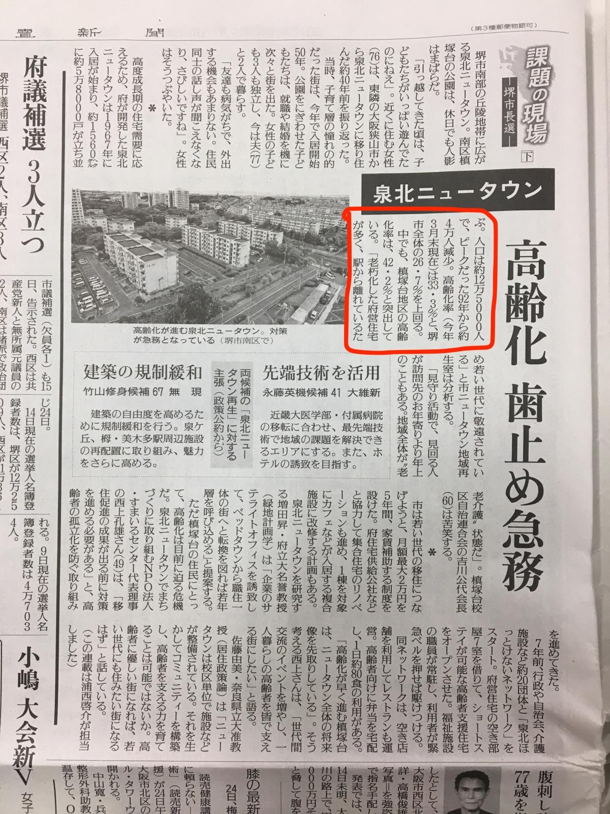 堺市の住宅事情から見る長期安定的な不動産資産形成思考をお伝えします。