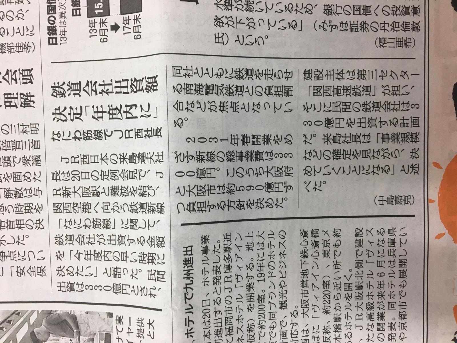 大阪を縦断する新動脈!!なにわ筋線開業の解説。
